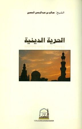 تحميل كتاب الحرية الدينية في المملكة العربية السعودية تأليف صالح بن عبد الرحمن الحصين pdf مجاناً | المكتبة الإسلامية | موقع بوكس ستريم