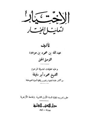 تحميل كتاب الإختيار لتعليل المختار تأليف عبد الله بن محمود بن مودود الموصلي pdf مجاناً | المكتبة الإسلامية | موقع بوكس ستريم