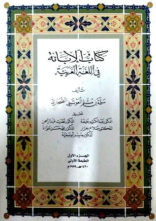 الإبانة في اللغة العربية