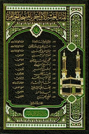 تحميل كتاب لقاء العشر الأواخر بالمسجد الحرام (المجموعة الرابعة عشرة: 1432 هـ = 175-187) المجلد الثاني تأليف مجموعة من المصنفين pdf مجاناً | المكتبة الإسلامية | موقع بوكس ستريم