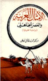 تحميل كتاب الأمثال العربية والعصر الجاهلي تأليف محمد توفيق أبو علي pdf مجاناً | المكتبة الإسلامية | موقع بوكس ستريم