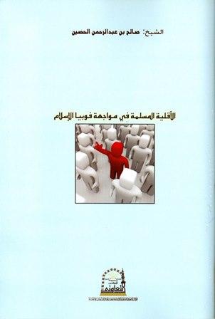 تحميل كتاب الأقلية المسلمة في مواجهة فوبيا الإسلام تأليف صالح بن عبد الرحمن الحصين pdf مجاناً | المكتبة الإسلامية | موقع بوكس ستريم